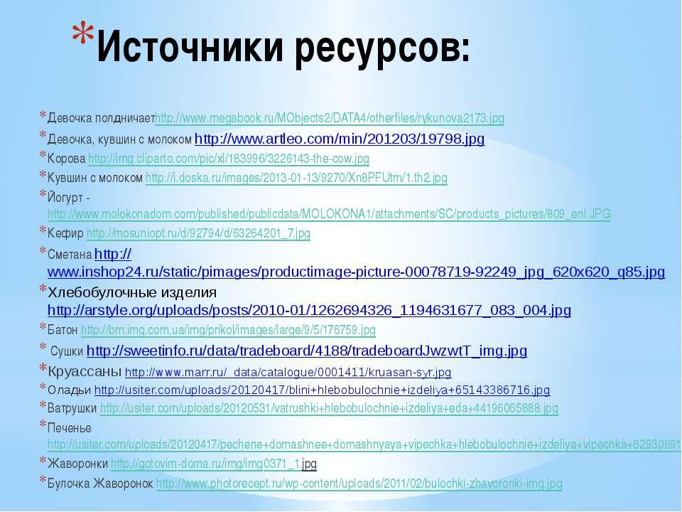 Источники ресурсов: Девочка полдничаетhttp://www.megabook.ru/MObjects2/DATA4/...