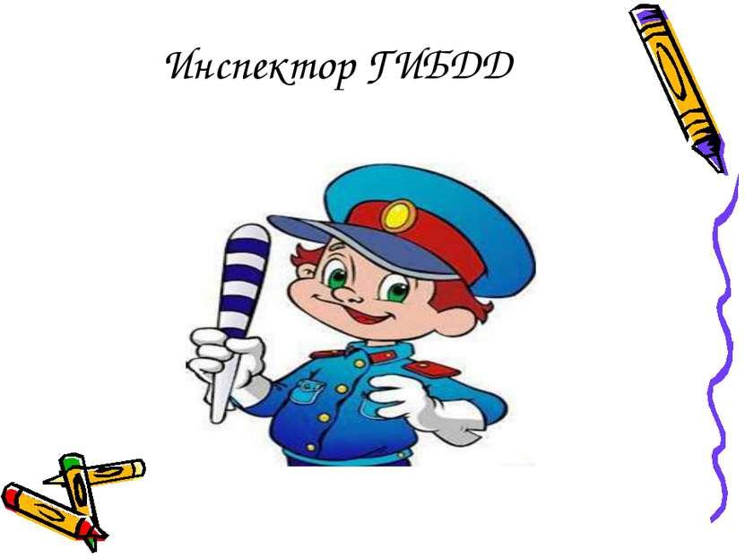 Инспектор ГИБДД