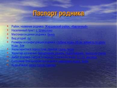 Паспорт родника Район, название родника: Жердевский район, «Кирпичный» Населе...