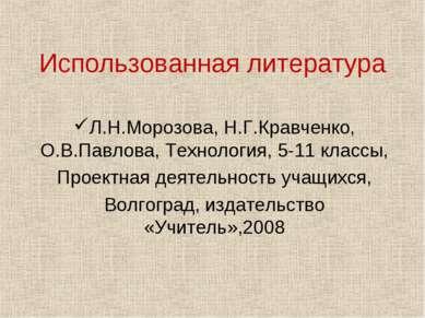 Использованная литература Л.Н.Морозова, Н.Г.Кравченко, О.В.Павлова, Технологи...