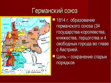 Германский союз 1814 г. образование германского союза (34 государства-королев...