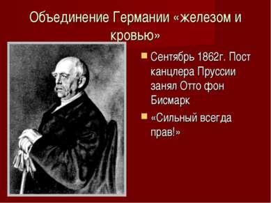 Объединение Германии «железом и кровью» Сентябрь 1862г. Пост канцлера Пруссии...