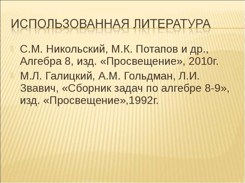 С.М. Никольский, М.К. Потапов и др., Алгебра 8, изд. «Просвещение», 2010г. М....