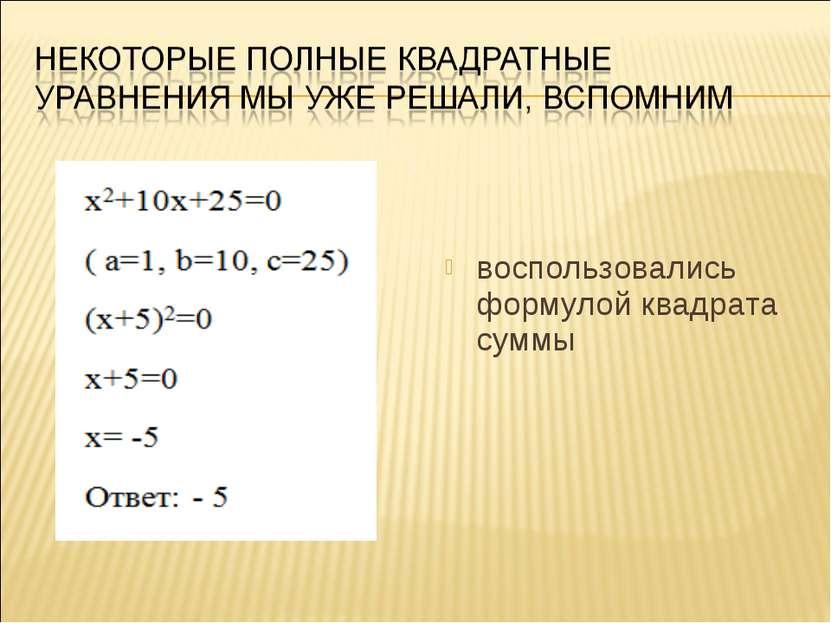 воспользовались формулой квадрата суммы