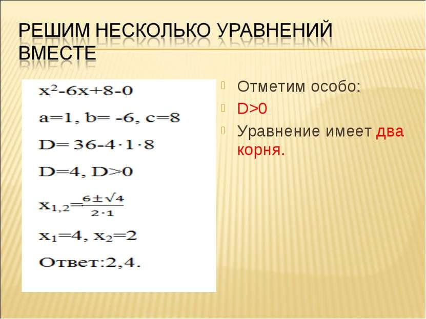 Отметим особо: D>0 Уравнение имеет два корня.