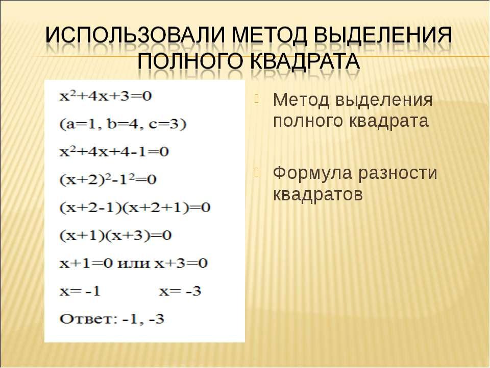 Метод выделения полного квадрата Формула разности квадратов