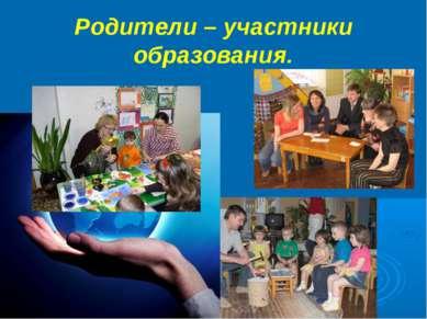 Родители – участники образования.