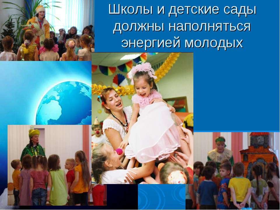 Школы и детские сады должны наполняться энергией молодых
