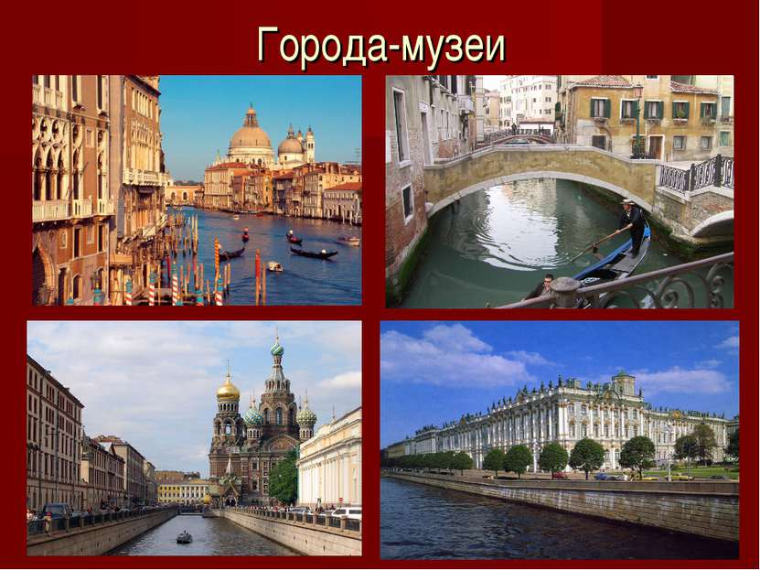 Города-музеи