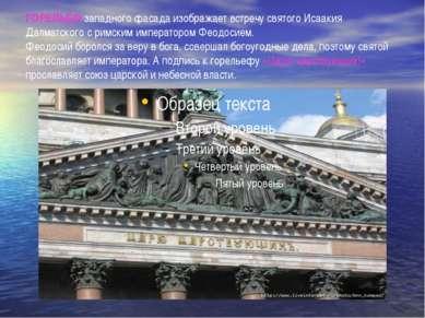ГОРЕЛЬЕФ западного фасада изображает встречу святого Исаакия Далматского с ри...