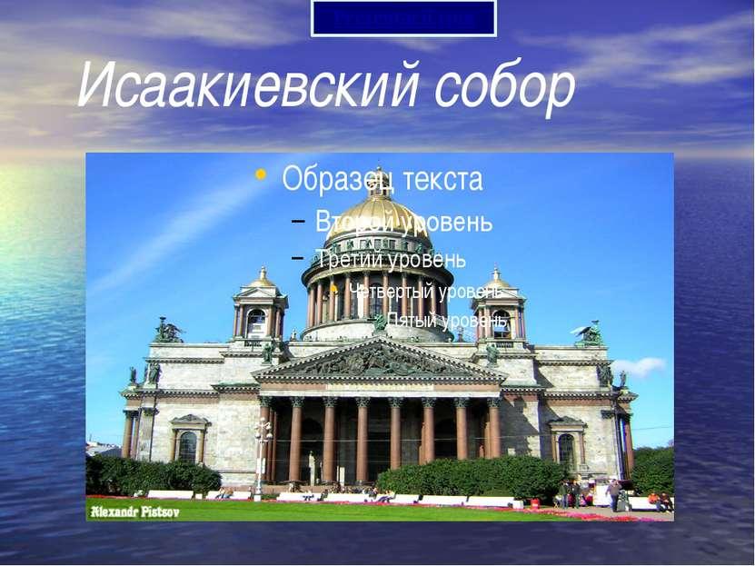 Исаакиевский собор Prezentacii.com