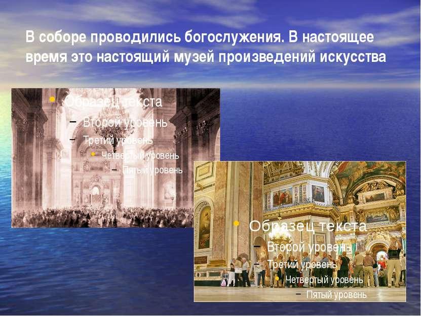 В соборе проводились богослужения. В настоящее время это настоящий музей прои...