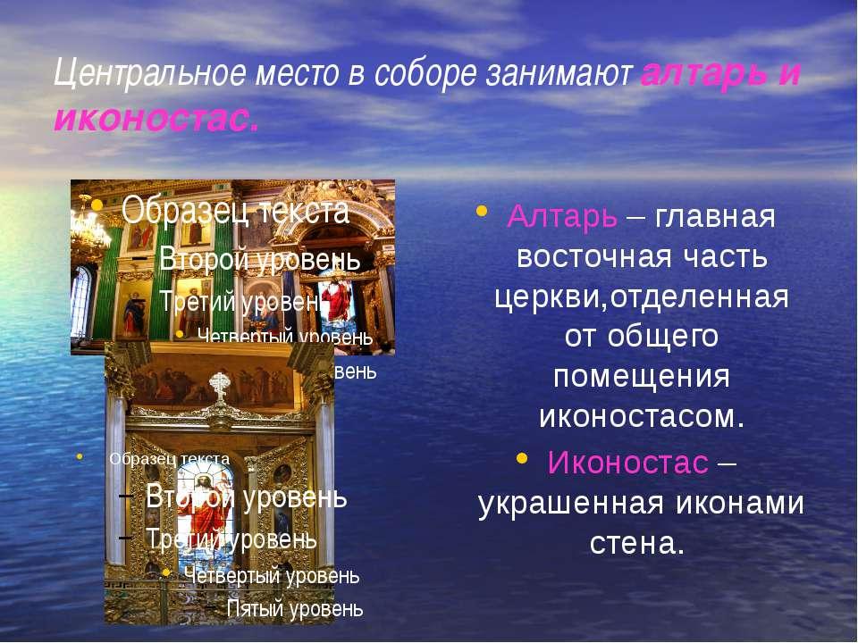 Центральное место в соборе занимают алтарь и иконостас. Алтарь – главная вост...