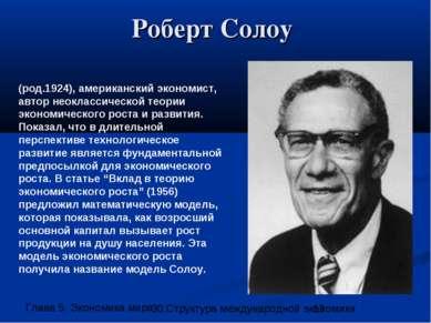 Роберт Солоу (род.1924), американский экономист, автор неоклассической теории...