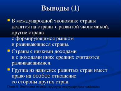Выводы (1) В международной экономике страны делятся на страны с развитой экон...