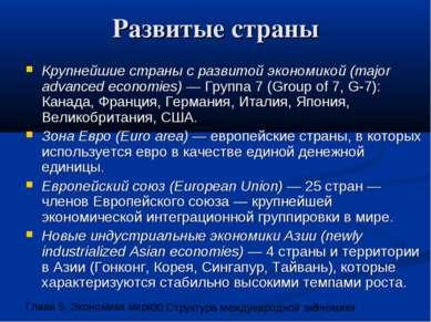 Развитые страны Крупнейшие страны с развитой экономикой (major advanced econo...