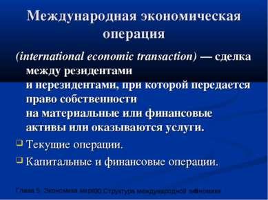 Международная экономическая операция (international economic transaction) — с...