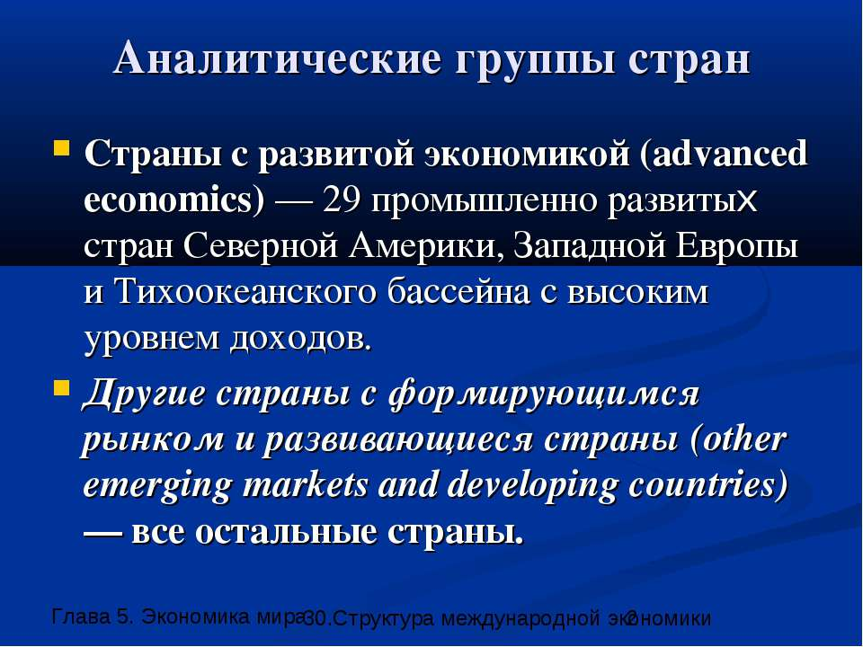 Аналитические группы стран Страны с развитой экономикой (advanced economics) ...