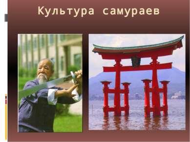 Культура самураев