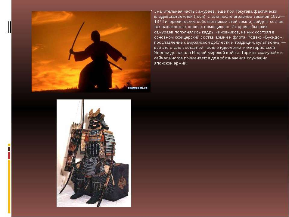 Значительная часть самураев, ещё при Токугава фактически владевшая землёй (го...