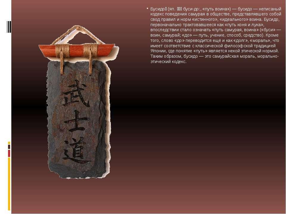 Бусидо (яп. 武士道 буси-до:, «путь воина») — бусидо — неписаный кодекс поведе...