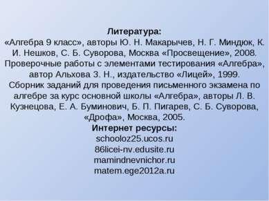 Литература: «Алгебра 9 класс», авторы Ю. Н. Макарычев, Н. Г. Миндюк, К. И. Не...