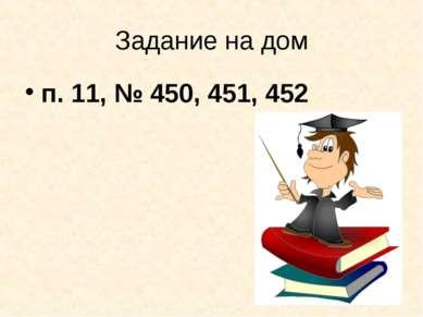 Задание на дом п. 11, № 450, 451, 452