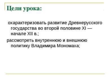 Цели урока: охарактеризовать развитие Древнерусского государства во второй по...