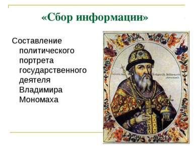 «Сбор информации» Составление политического портрета государственного деятеля...