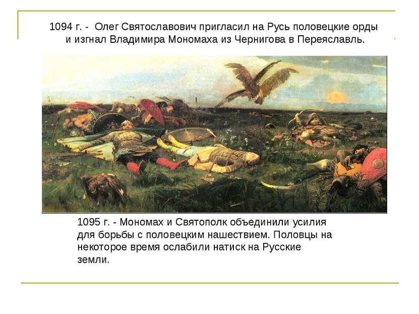 1094 г. - Олег Святославович пригласил на Русь половецкие орды и изгнал Влади...