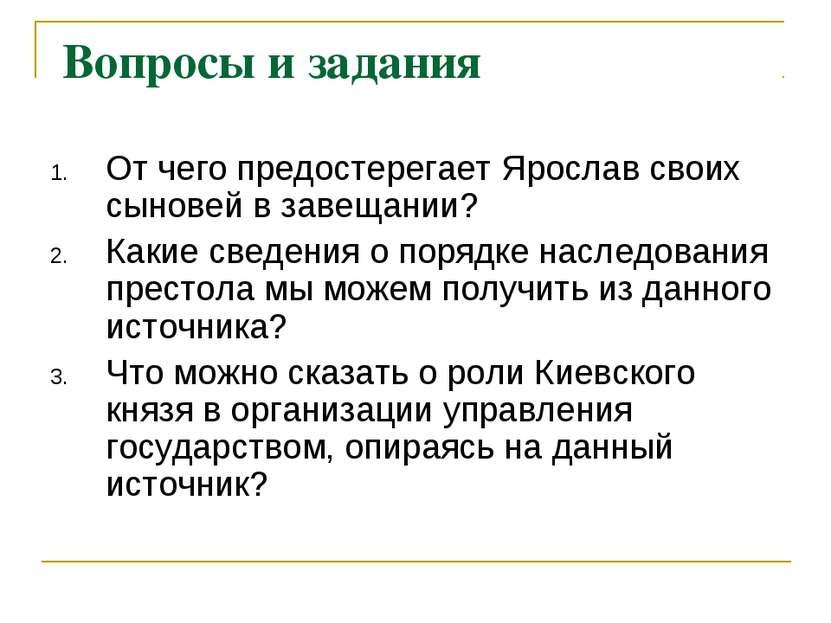 Вопросы и задания От чего предостерегает Ярослав своих сыновей в завещании? К...
