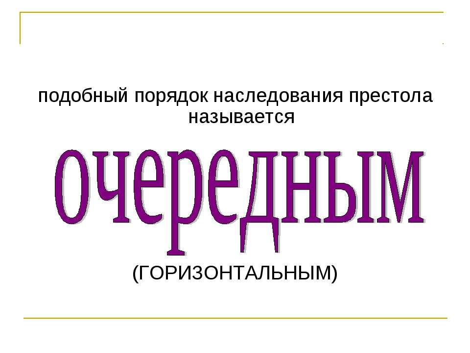 подобный порядок наследования престола называется (ГОРИЗОНТАЛЬНЫМ)