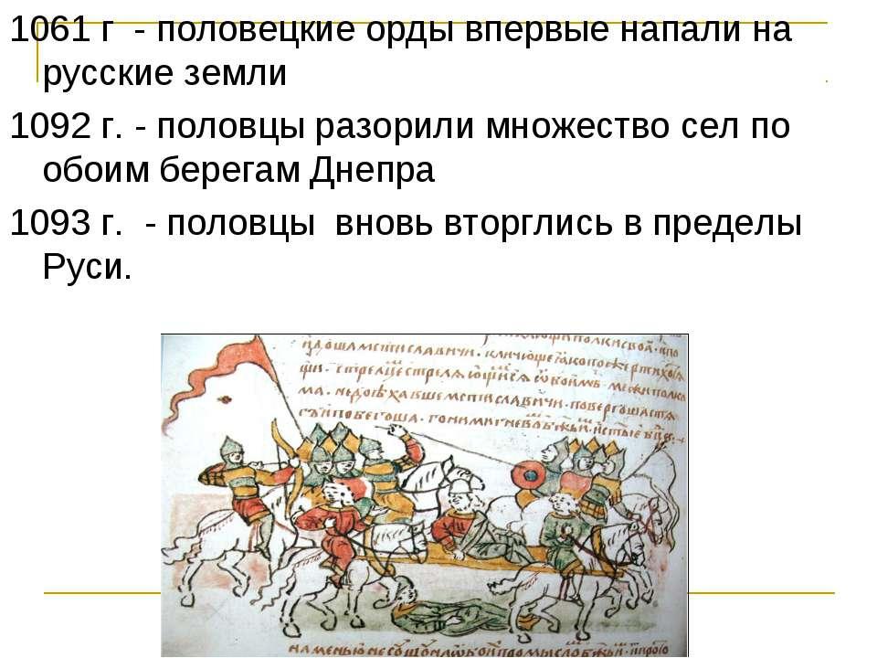 1061 г - половецкие орды впервые напали на русские земли 1092 г. - половцы ра...