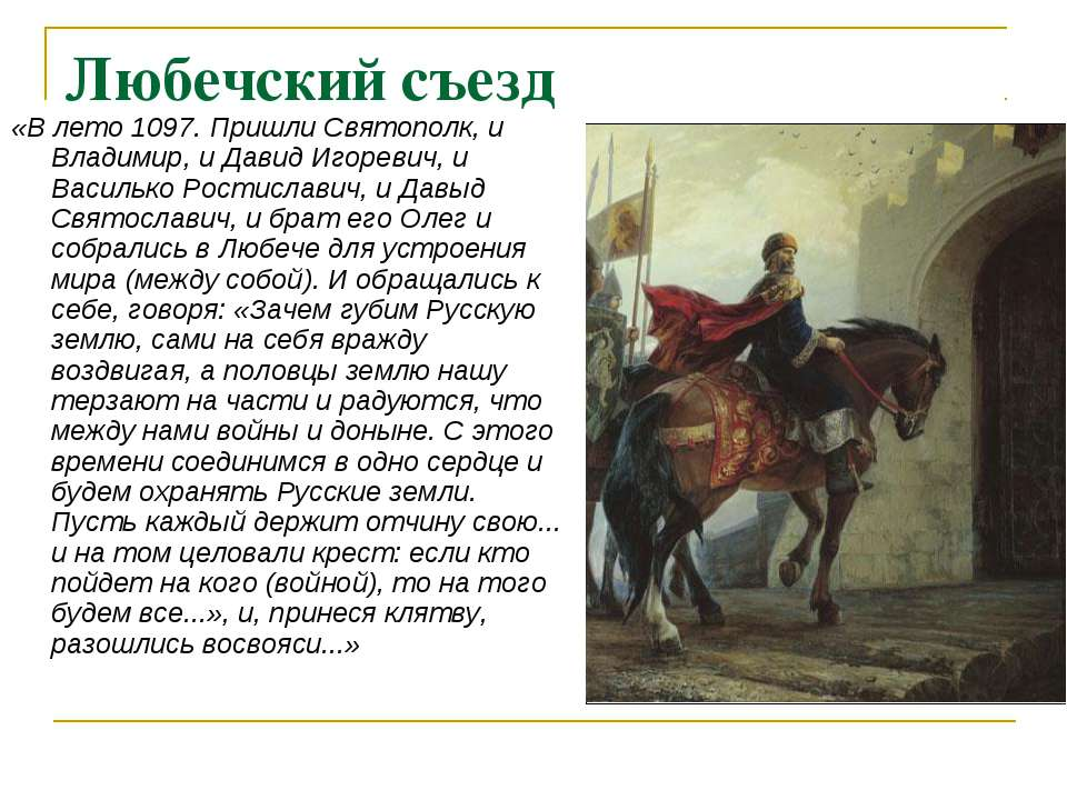 Любечский съезд «В лето 1097. Пришли Святополк, и Владимир, и Давид Игоревич,...