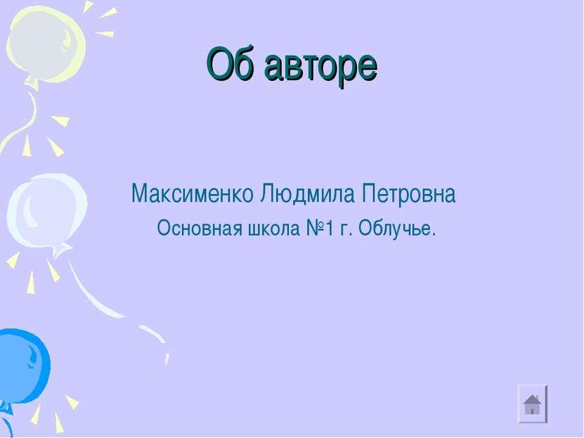 Об авторе Максименко Людмила Петровна Основная школа №1 г. Облучье.