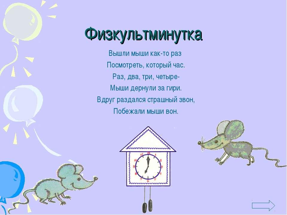 Физкультминутка Вышли мыши как-то раз Посмотреть, который час. Раз, два, три,...
