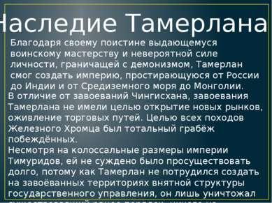 Наследие Тамерлана Благодаря своему поистине выдающемуся воинскому мастерству...