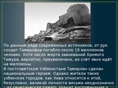 По данным ряда современных источников, от рук солдат Тамерлана погибло около ...