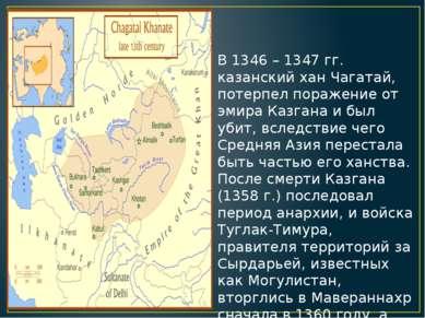 В 1346 – 1347 гг. казанский хан Чагатай, потерпел поражение от эмира Казгана ...