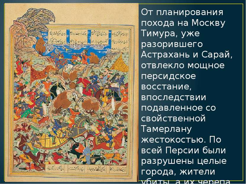 От планирования похода на Москву Тимура, уже разорившего Астрахань и Сарай, о...