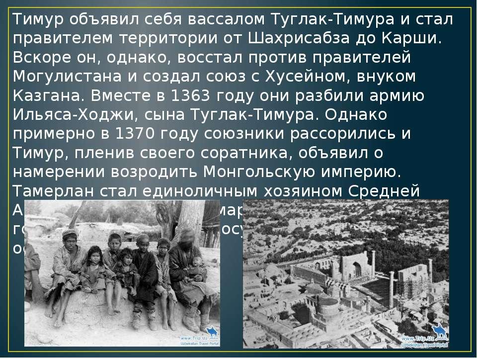 Тимур объявил себя вассалом Туглак-Тимура и стал правителем территории от Шах...