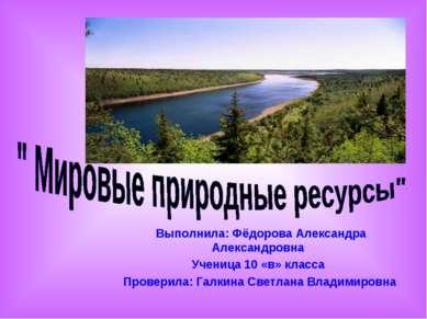 Выполнила: Фёдорова Александра Александровна Ученица 10 «в» класса Проверила:...