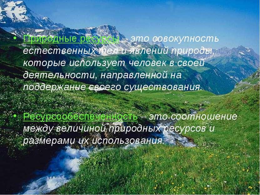 Природные ресурсы – это совокупность естественных тел и явлений природы, кото...