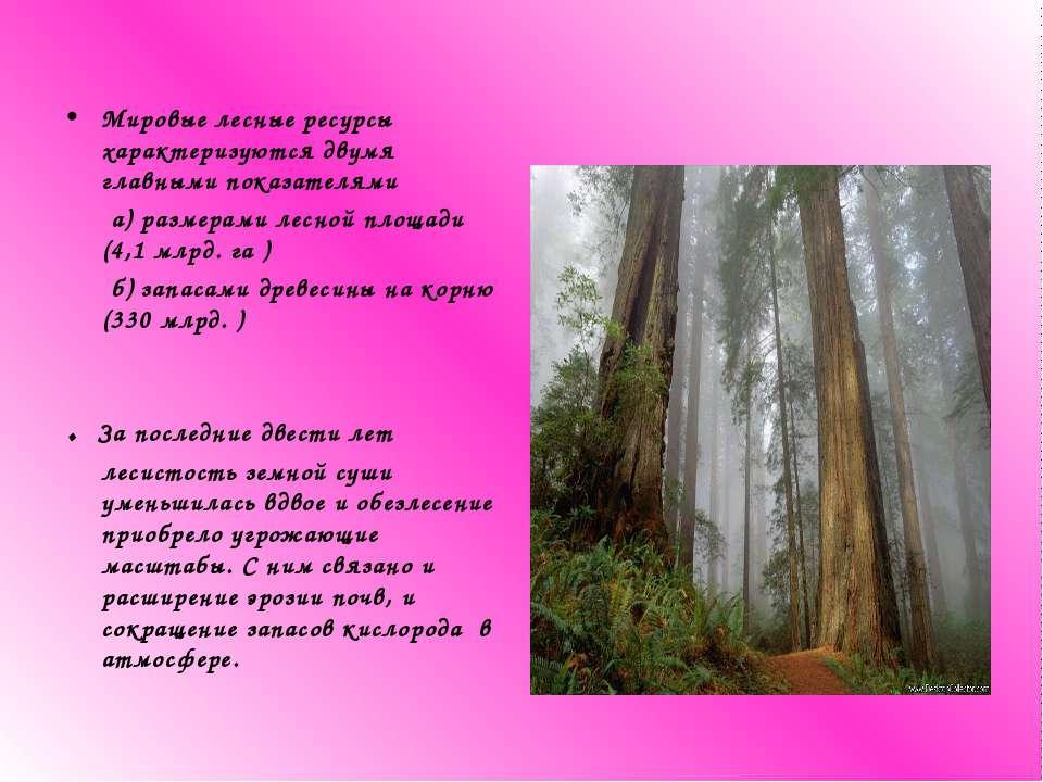 Мировые лесные ресурсы характеризуются двумя главными показателями а) размера...