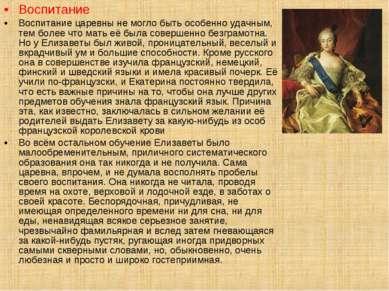 Воспитание Воспитание царевны не могло быть особенно удачным, тем более что м...