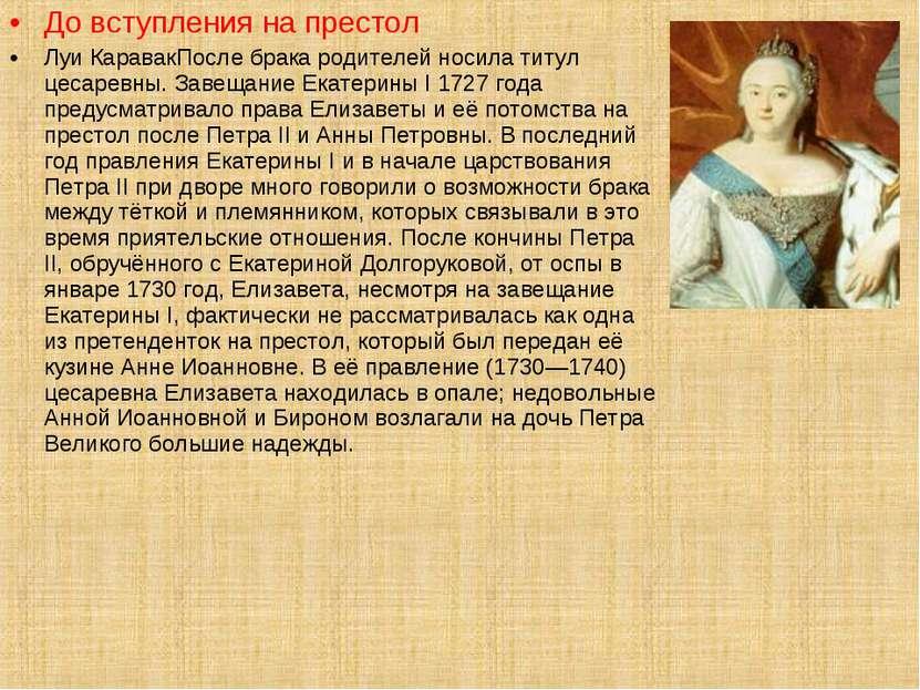 До вступления на престол Луи КаравакПосле брака родителей носила титул цесаре...