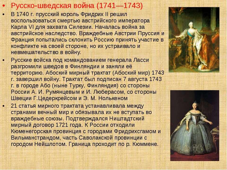 Русско-шведская война (1741—1743) В 1740 г. прусский король Фридрих II решил ...