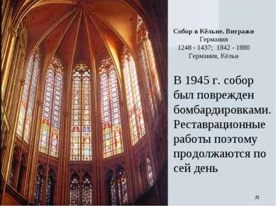 * Собор в Кёльне. Витражи Германия 1248 - 1437; 1842 - 1880 Германия, Кёльн В...