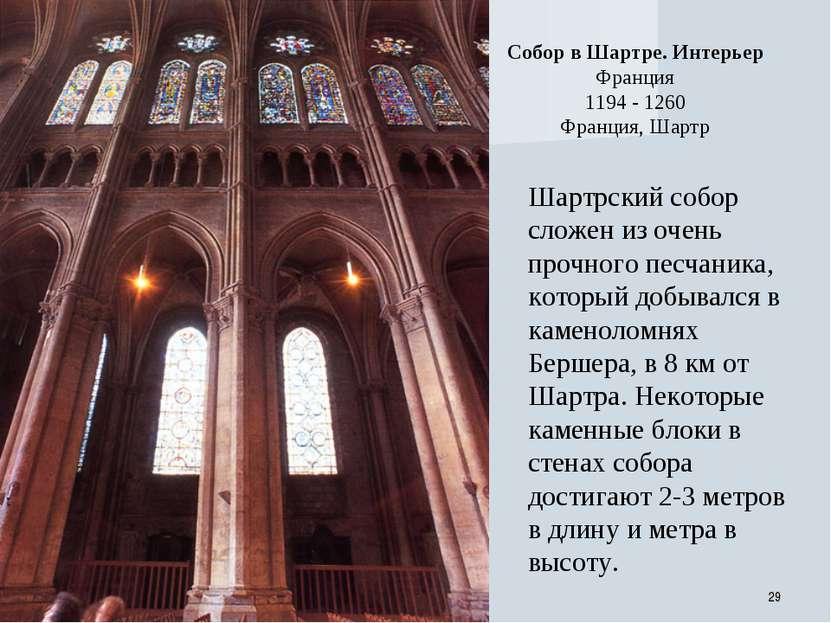 * Собор в Шартре. Интерьер Франция 1194 - 1260 Франция, Шартр Шартрский собор...