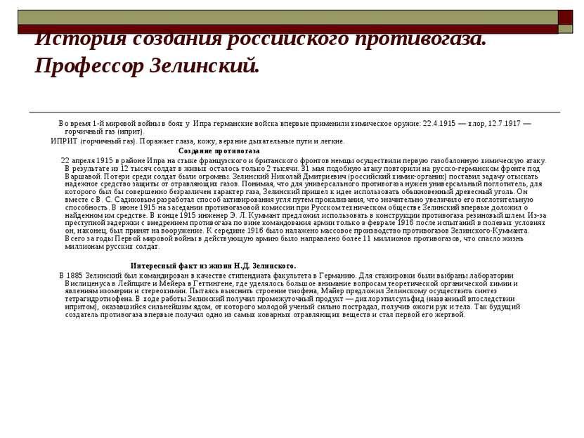 История создания российского противогаза. Профессор Зелинский. Во время 1-й м...